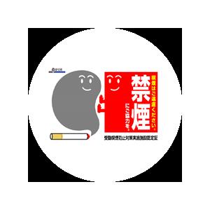 受動喫煙防止対策実施施設認定証