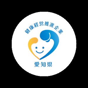 愛知県健康経営推進企業